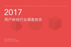 2017用户体验行业调查报告_000001.png