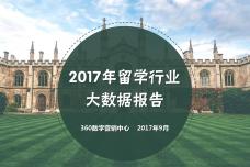 2017留学行业大数据报告_000001.png