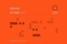 2017科技中的设计趋势报告_000001.png