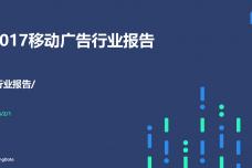 2017移动广告行业报告_000001.png