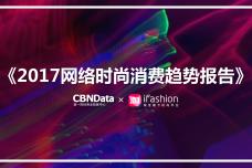 2017网络时尚消费趋势报告_000001.png