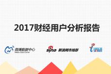 2017财经用户分析报告_000001.png
