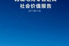 2017跨境电商零售进口社会价值_000001.png