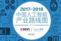 2017-2018中国人工智能产业路线图_000001.png