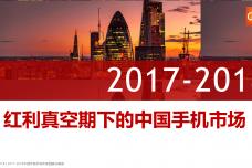2017-2018年中国手机市场年度报告_000001.png