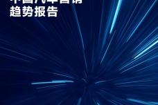 2017-2018年中国汽车营销趋势报告_000001.png