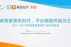 2017-2018年度家居家装产业研究报告_000001.png
