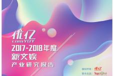 2017-2018年度新文娱产业研究报告_000001.png