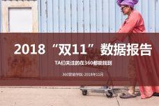 """2018""""双11""""数据报告_000001.jpg"""