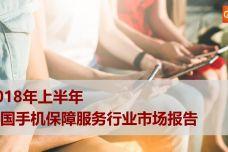 2018上半年中国手机保障服务行业市场报告_000001.jpg