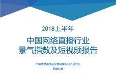 2018上半年中国网络直播行业景气指数及短视频报告_000001.jpg