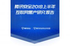 2018上半年互联网黑产研究报告_000001.png