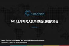 2018上半年无人货架领域行业市场发展研究报告_000001.png