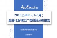 2018上半年移动金融广告数据分析报告_000001.png