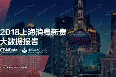 2018上海消费新贵大数据洞察_000001.jpg