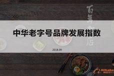 2018中华老字号品牌发展指数_000001.jpg
