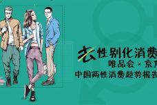 2018中国两性消费趋势报告_000001.jpg
