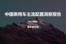 2018中国乘用车主流配置洞察简版报告_000001.jpg