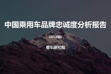 2018中国乘用车品牌忠诚度分析报告_000001.jpg