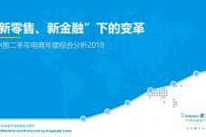 2018中国二手车电商年度综合分析_000001.jpg