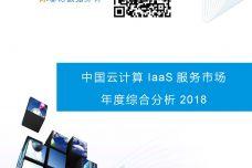 2018中国云计算IaaS市场专题研究报告_000001.jpg