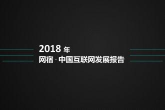 2018中国互联网发展报告_000001.jpg