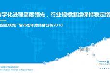 2018中国互联网广告市场年度综合分析_000001.jpg