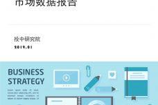 2018中国互联网行业市场数据报告_000001.jpg