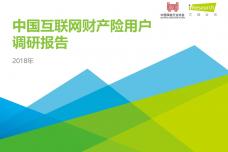 2018中国互联网财产险用户调研报告_000001.png
