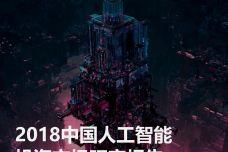 2018中国人工智能投资市场研究报告_000001.jpg