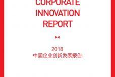 2018中国企业创新发展报告_000001.jpg