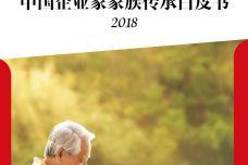 2018中国企业家家族传承白皮书_000001.jpg