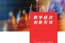 2018中国企业数字化发展报告_000001.png