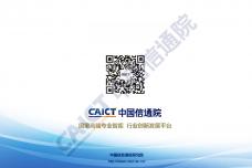 2018中国共享单车行业发展报告_000030.png