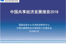 2018中国共享经济发展年度报告_000001.png