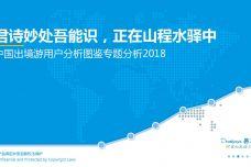 2018中国出境游用户分析图鉴专题报告_000001.jpg