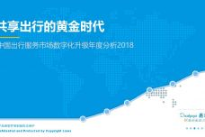 2018中国出行服务市场数字化升级年度分析_000001.jpg