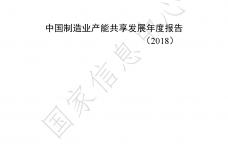 2018中国制造业产能共享发展年度报告_000001.png