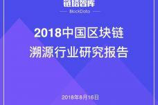 2018中国区块链溯源行业研究报告_000001.jpg