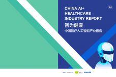 2018中国医疗人工智能产业报告_000001.jpg