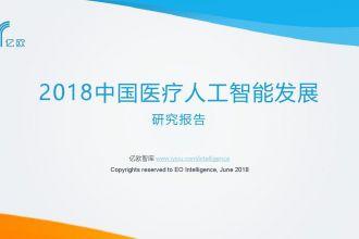 2018中国医疗人工智能发展研究报告_000001.jpg