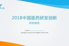 2018中国医药研发创新研究报告_000001.png