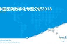 2018中国医院数字化_000001.jpg