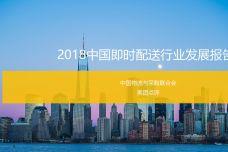 2018中国即时配送行业发展报告_000001.jpg