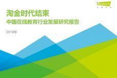 2018中国在线教育行业发展研究报告_000001.jpg