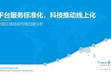2018中国在线民宿市场四维分析_000001.jpg