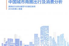 2018中国城市商圈出行及消费分析报告_000001.png