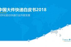 2018中国大件快递白皮书_000001.jpg