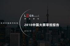 2018中国大票零担报告_000001.jpg
