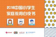 2018中国小学生家庭教育白皮书_000001.jpg